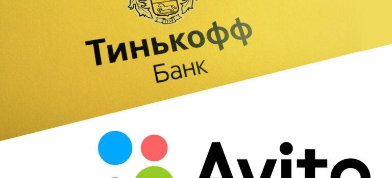 Avito и Банк Тинькофф: Как за 10 дней получить прибыль в 100%